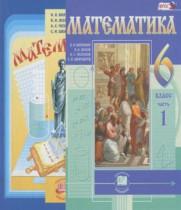 Учебник 6 класс виленкин решебник