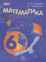 Математика 6 класс Зубарева