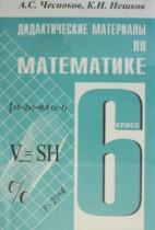 Решебник к дидактическим материалам по математике 6 класса Чесноков