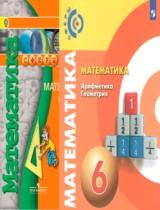 Математика 6 класс Бунимович