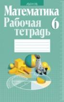 Математика 6 класс рабочая тетрадь Кузнецова
