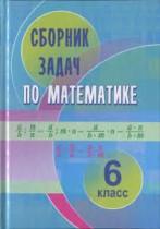Математика 6 класс сборник задач Кузнецова