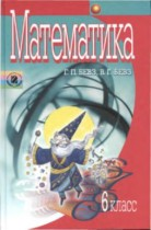 Решебник (ГДЗ) по учебнику Математика, 6 класс Бевз