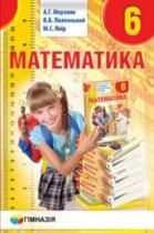 Математика 6 класс Мерзляк