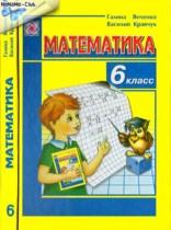 Математика 6 класс Янченко