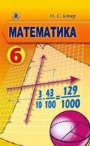 Математика 6 класс Истер