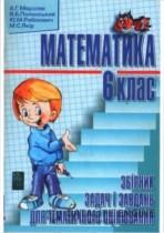 Математика 6 класс Мерзляк сборник задач