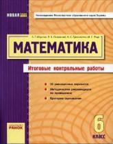 Математика 6 класс итоговые контрольные работы