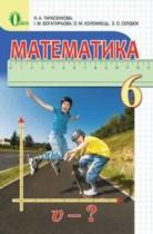 Математика 6 класс Тарасенкова