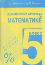 Математика 5 класс Дидактические материалы Чесноков