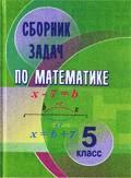 Математика 5 класс сборник задач Кузнецова