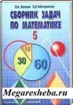 Математика 5(6) класс сборник задач Латотин