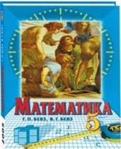 ГДЗ по математике 5 класс Г.П. Бевз