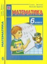 Математика 5 класс Янченко
