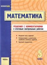 Математика 5 класс итоговые контрольные работы