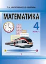 Решебник по математике 4 класс Чеботаревская