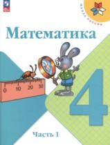 Гдз 4 класс математика решение задач моро решите мне задачу по экономике i