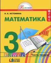 Математика 3 класс Истомина