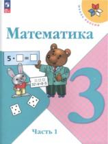 Математика 3 класс решения задач 1 40 онлайн решение задач м методом онлайн