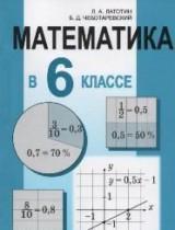 Математика 6 класс Латотин