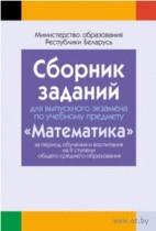 Решебник и сборник заданий к экзамену по математике за 9 класс Адамович Т.А. 2014