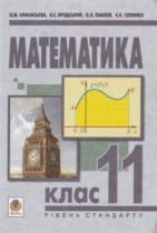 Математика 11 класс Афанасьева