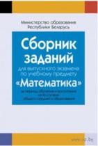 Решебник заданий для выпускного экзамена по математике 11 класс