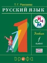 Русский язык 1 класс Рамзаева