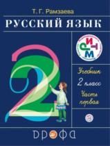 Русский язык 2 класс Рамзаева