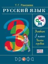 Решебник по русскому языку 3 класс Рамзаева