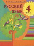 Русский язык 4 класс Грабчикова