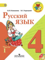 Русский язык 4 класс Канакина