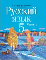 Русский язык 5 класс Мурина