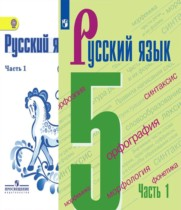 Русский язык 5 класс Ладыженская, Баранов