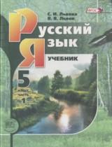 Русский язык 5 класс Львов
