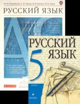 Русский язык 5 класс Разумовская