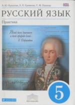 Русский язык практика 5 класс купалова учебник
