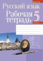 Русский язык 5 класс рабочая тетрадь Долбик