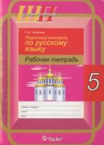 Русский язык 5 класс рабочая тетрадь Чепелева