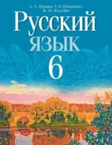 Русский язык 6 класс Мурина