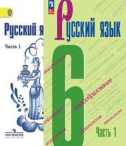Русский язык 6 класс Баранов