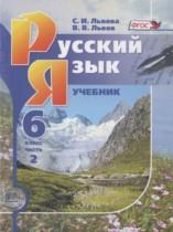 Русский язык 6 класс Львов