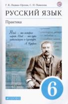 Решебник по русскому языку 6 класс Лидман-Орлова