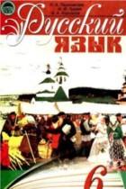 Русский язык 6 класс Пашковская