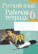 Русский язык 6 класс рабочая тетрадь Долбик
