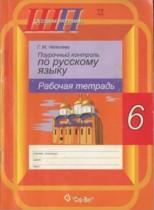 Русский язык 6 класс рабочая тетрадь Чепелева