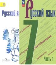 Русский язык 7 класс Баранов
