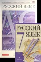 Русский язык 7 класс Разумовская
