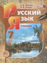Решебник по русскому языку 7 класс Львов