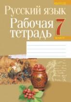 Русский язык 7 класс рабочая тетрадь Долбик